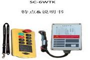 SC-6WTK无线控制变频器调速工业遥控器说明书LOGO