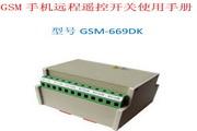 GSM手机远程遥控开关GSM-669DK使用手册