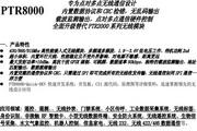 PTR8000无线模块说明书