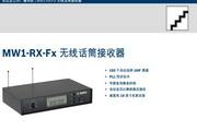 博世 MW1‑RX‑Fx 无线话筒接收器说明书LOGO