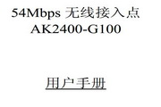 OCAMAR AK2400-G100 54Mbps 无线接入点用户手册