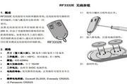 BOSCH RF3332E无线按钮使用手册
