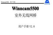 Winncam5500室外无线网桥用户手册
