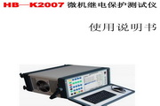 K2007微机继电保护测试仪使用说明书