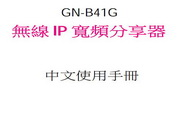GN-B41G 无线IP宽频分享器中文使用手册LOGO