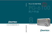 泛泰PG-6100手机说明书