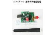 中鸣数码BE-9220 USB无线模块使用说明书