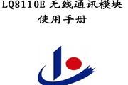 LQ8110E无线通讯模块使用手册