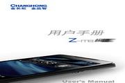 长虹Z-me手机使用说明书
