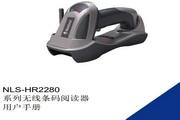 Newland NLS-HR2280系列无线条码阅读器用户手册