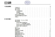 Xplore G88移动电话(中文)说明书