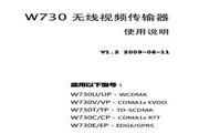 宇能科技无线视频传输器W730使用说明书