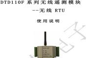 DTD110FC无线遥测RTU使用说明书