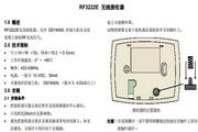 博世RF3222无线接收器安装手册LOGO