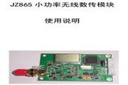 JZ865-433M小功率无线模块使用说明书LOGO