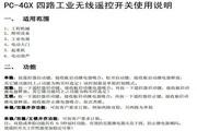 PC-4GX四路工业无线遥控开关使用说明书