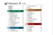 技嘉GSmart i128手机使用说明书