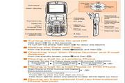 卡西欧A5401CA手机使用说明书