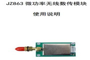 JZ863微功率无线数传模块使用说明书