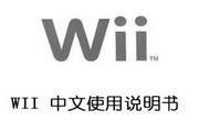 任天堂 Wii掌上无线说明书