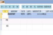 鸿雁地籍调查表管理系统(Access 2010)