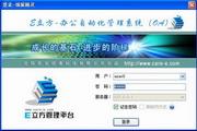 E立方免费办公自动化管理系统(OA)