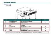 丽讯Vivitek D965投影机说明书