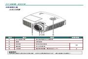 丽讯Vivitek D805W-3D投影机说明书LOGO