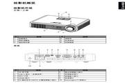 Acer L320投影机说明书