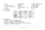 港利通手机K699型使用说明书