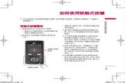 乐金手机KG90型使用说明书