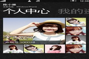 米聊 ForWindows Phone