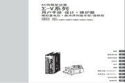 安川SGDV-280D01A伺服驱动器用户手册LOGO
