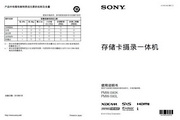 SONY索尼PMW-580L数码摄像机说明书