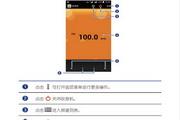华为G610手机说明书