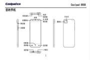 酷派Coolpad 8908手机说明书