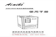 艾米克AMK3800-4T2500G/P电流矢量变频器使用手册