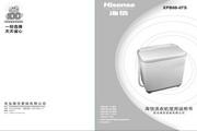 海信XPB68-07S洗衣机使用说明书LOGO