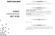 磊科NSD1016D交换机使用说明书