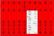 电子礼金簿段首LOGO