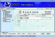 蓝蝶智能票据打印管理系统 免费下载
