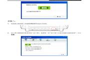 TP-LINK TL-WDR3320无线路由器详细配置指南
