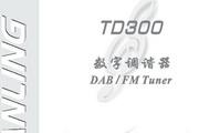 山灵TD300数字调谐器使用说明书LOGO