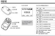 TP-LINK TL-TR761 2000L无线路由器快速安装指南