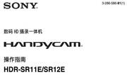 索尼HDR-SR12E数码HD摄录一体机使用说明书