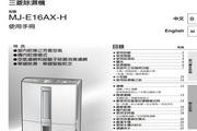 三菱MJ-E16AX-H除湿机说明书