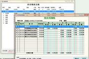 钢材仓储管理系统(高级会员免费版)