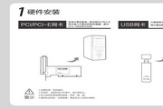 TP-LINK 11G无线网卡快速安装指南