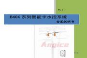 恩稚科B40X系列智能卡水控系统施工安装说明书