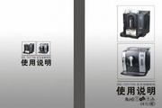 美侬(MEROL)ME-708全自动咖啡机使用说明书